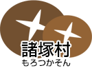 宮崎県諸塚村公式サイト