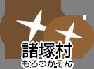 宮崎県諸塚村公式サイト