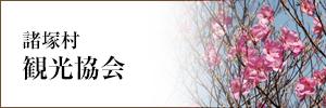 諸塚村観光協会