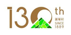 諸塚村村制施行130年ロゴ