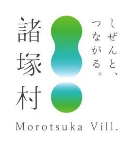 諸塚村新ロゴマーク