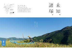 諸塚イメージポスター
